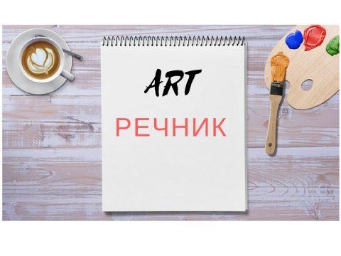 арт речник, арт термини, най-използваните думи в изкуството